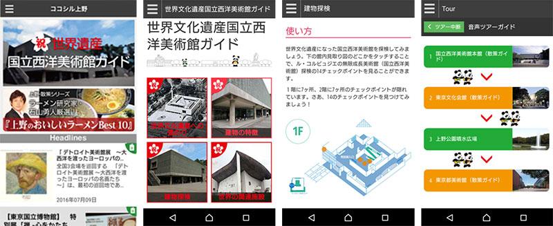 「ココシル上野」で「祝 世界文化遺産!国立西洋美術館ガイド」の配信を開始