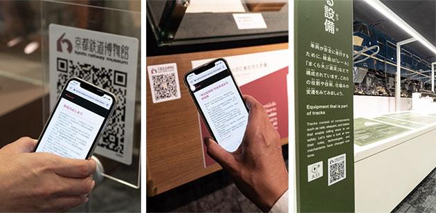 京都鉄道博物館の展示解説を多言語で提供 ~京都鉄道博物館多言語ガイドサービス運用開始~