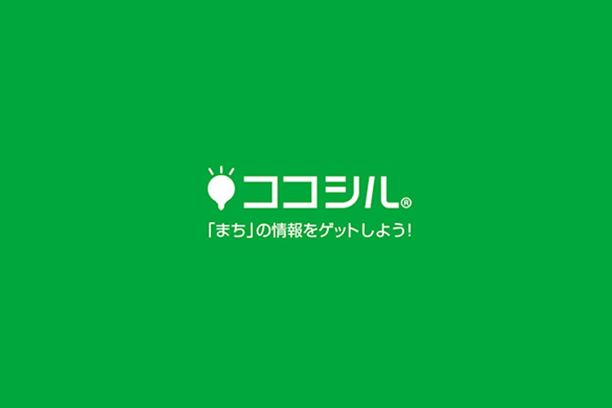 観光・まち歩きアプリ「ココシル」において、地域経済活性化を実現する 「ココシル地域ポイント」機能を2020年4月提供開始